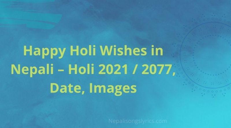 Happy Holi Wishes in Nepali – Holi 2021 / 2077, Date, Images