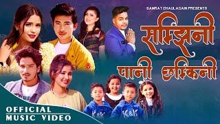 Paani Chhamkine Lyrics - Samrat Chualagain, Rachana Rimal