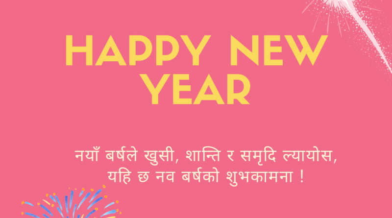 Happy New Year 2078 Wishes, Quotes, SMS in Nepali