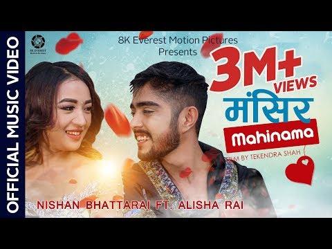 Mangsir Mahinama Lyrics