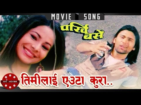 Timlai Euta Kura Bhannu Thyo Lyrics