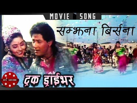 Samjhana Birsana Lyrics