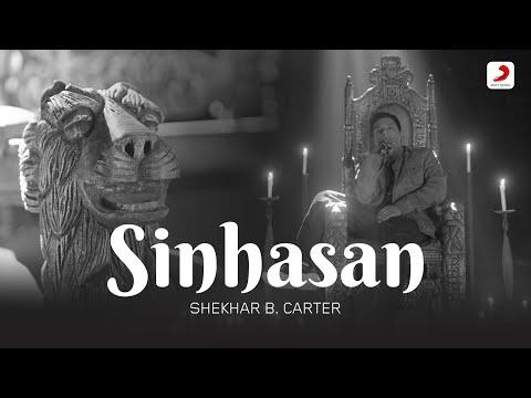 Sinhasan Lyrics