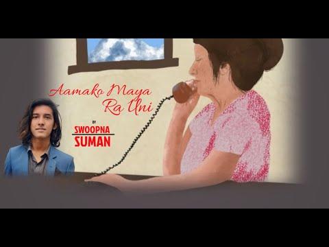 Aamako maya ra uni Lyrics