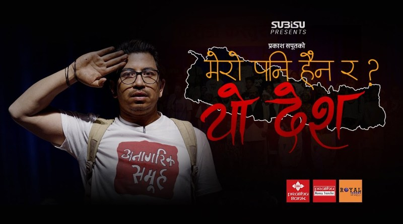 Mero Pani Haina Ra Yo Desh song lyrics (मेरो पनि हैन र यो देश)