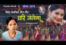 jelaima ho jelaima chari jelaima - Bishnu majhi