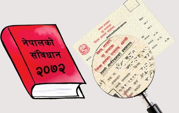 संविधान दिवस :आयो संविधान, आएन नागरिकता