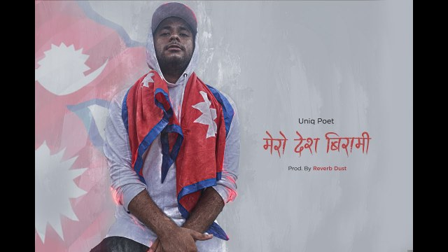 Uniq Poet – Mero Desh Birami (Prod. by Reverb Dust)