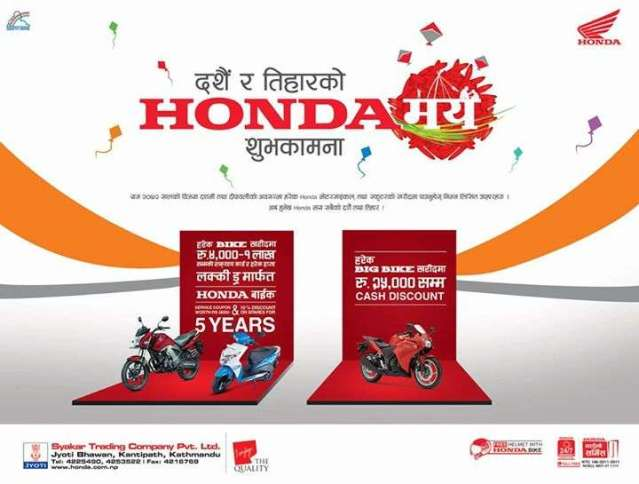 Syakar Honda launched Dashin Scheme