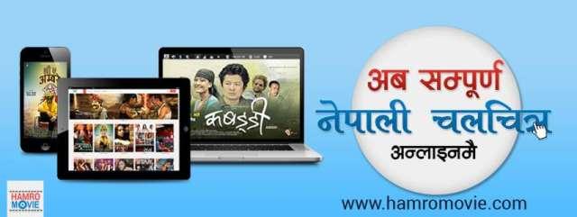 Watch Nepali movies free online
