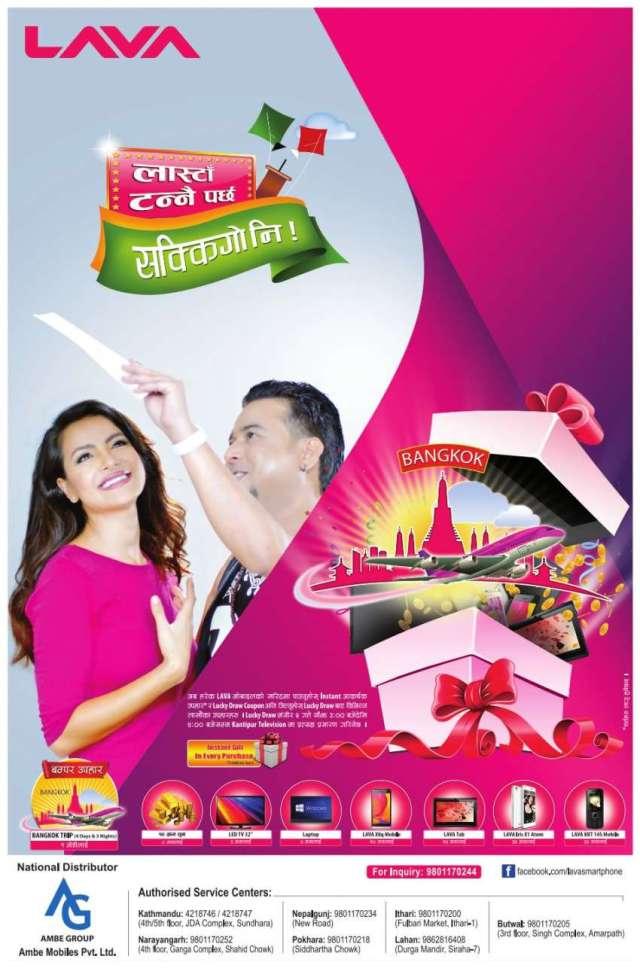 Lava mobile phones  festive scheme 'लास्टाँ टन्नै पर्छ, सक्किगो नि!'