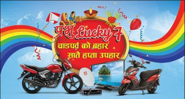 Prabhu Money Transfer Launches Festive Scheme ' Lucky 7'