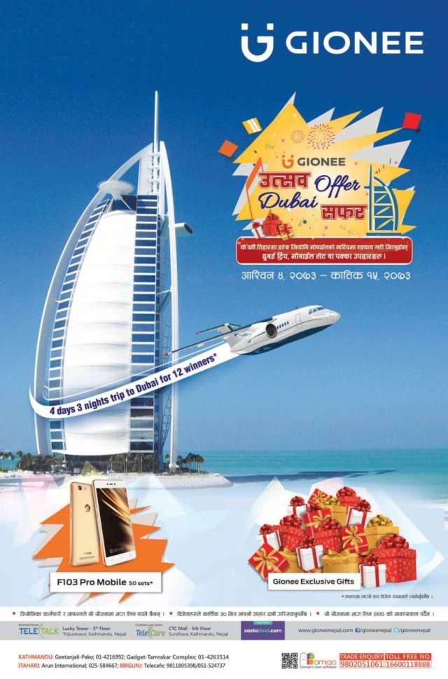"Gionee Launches ""Gionee Utsav Offer, Dubai Safar"" Festive Scheme"