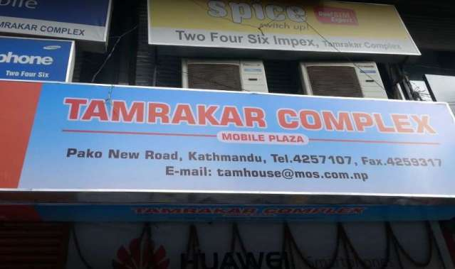 Tamrakar Mobile Complex's Festive Offer