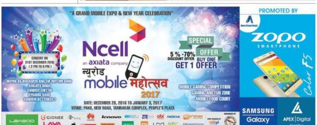 Newroad Mobile Expo from December 28