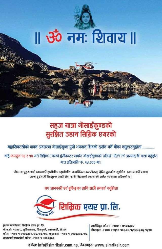 Simrik Air Special Flight Package to Gosaikunda on Shivaratri