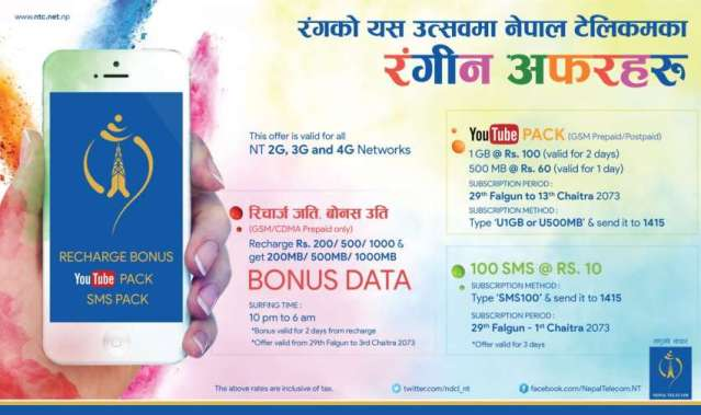 Holi Offer from NTC