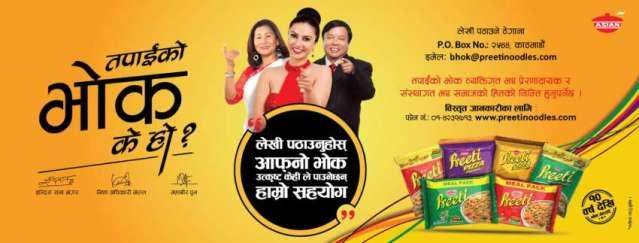 Preeti 'Bhok Jaruri Cha' Campaign