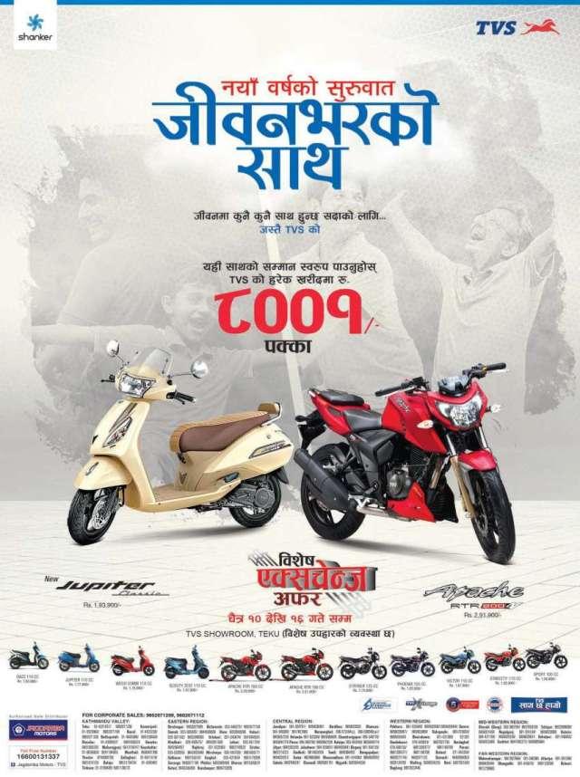 TVS 'Naya Barsha ko Shuruwat Jiwan Bhar ko Saath' campaign