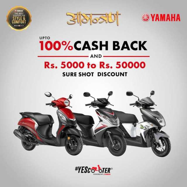 Yamaha Announces New Year 2075 Offer