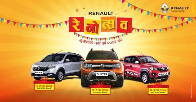 Renault New year 2075 offer
