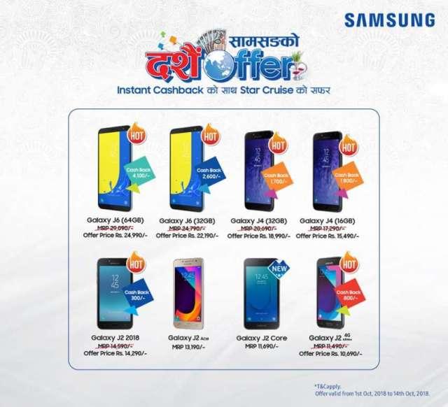 Samsung's Cash-back Offer for Dashain