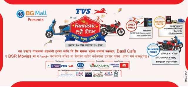 BG Mall's Fantastic Dashain/Tihar gift scheme