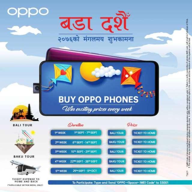 """OPPO announces """"BadaDashain""""SMS Campaign"""