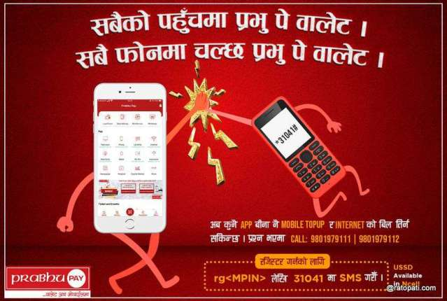 Prabhu Pay launches mobile wallet facilities for non-smart phone users