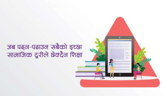 Ncell's special offer to students under HISSAN network for online class