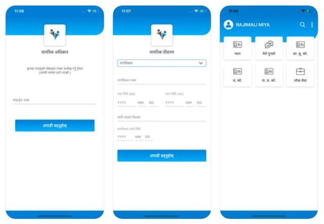 Government Launches Nagarik App