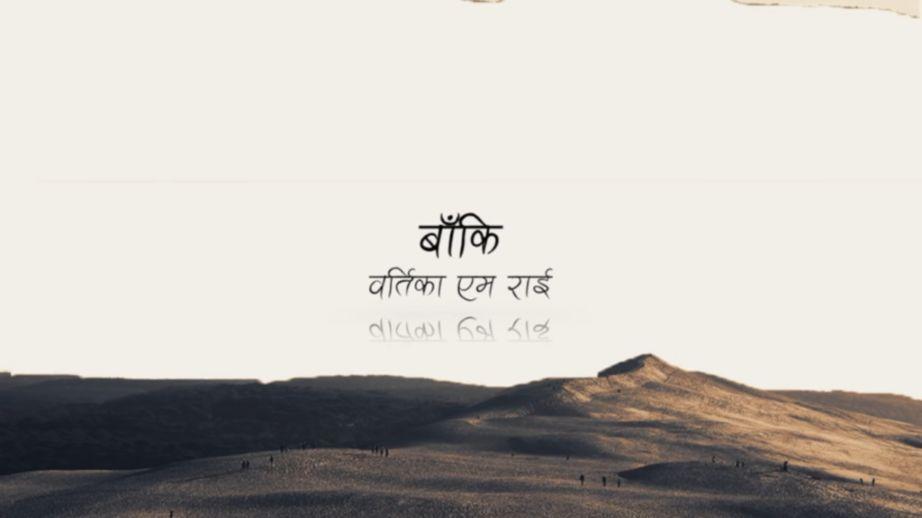Baaki Lyrics - Bartika Eam Rai | Bartika Eam Rai Lyrics, Chords, Mp3, Tabs