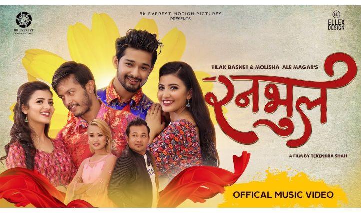 Ranabhul Lyrics – Tilak Basnet and Molisha Ale Magar | Sagar Lamsal, Manjil Basnet, Prisma, and Princy Khatiwada