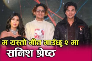 The Voice of Nepal Contestant Sanish Shrestha is going to debut song of Nepali Movie Ma Yasto Geet Gauchhu-2