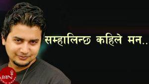 Samhalincha Kahile Man Lyrics – Sugam Pokhrel | Songs Lyrics, Chords, Mp3, Tabs