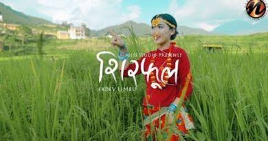 Sirful Lyrics - Ekdev Limbu Ekdev Limbu Songs Lyrics, Chords, Mp3, Tabs