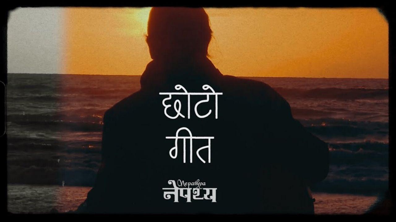 Chhoto Geet Lyrics – Nepathya