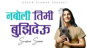 Naboli Timi Bujhideu Lyrics – Swoopna Suman   Swoopna Suman Songs Lyrics, Chords, Mp3, Video