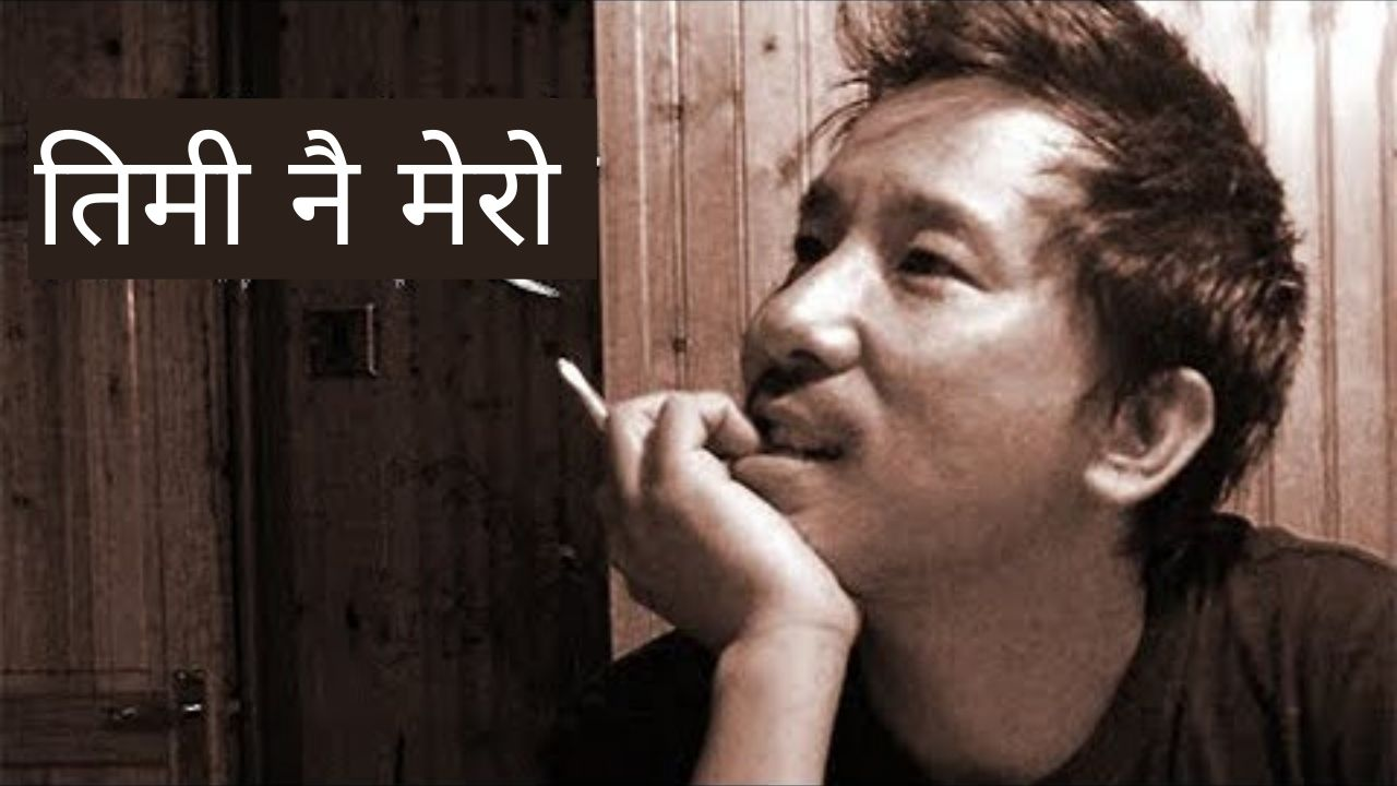 Timi Nai Mero Lyrics – Sabin Rai