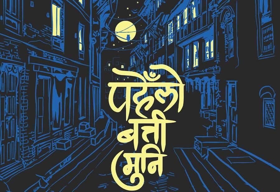 Gauthali Lyrics - Pahenlo Batti Muni