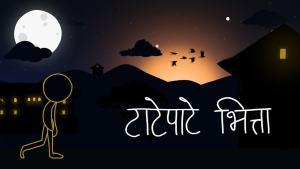 Tatepate Bhitta Lyrics – Pahenlo Batti Muni