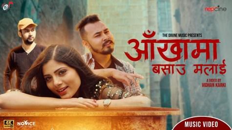 Aakhama Basau Malai Lyrics - Kiran Bhujel, Asmita Adhikari