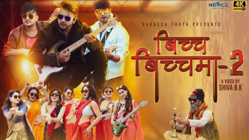 Bicha Bichama 2 (Euta Photo Khich) Lyrics - Durgesh Thapa