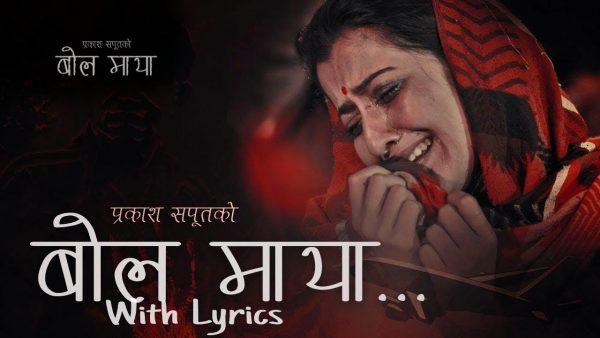 Bola Maya Lyrics – Narayan Rayamajhi, Prakash Saput & Shanti Shree Pariyar