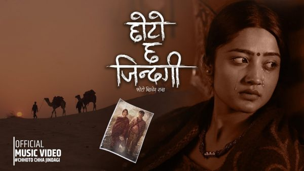 Chhoto Chha Jindagi Lyrics – Bhupu Pandey & Melina Mainali