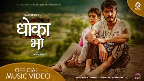 Dhoka Bho Lyrics – Santosh Sunar