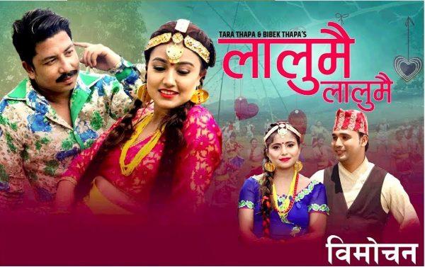 Lalumai Lalumai Lyrics – Tara Thapa & Bibek Thapa