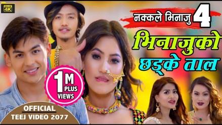 Bhinajuko Chhadke Tal Lyrics - Harimaya Rayamajhi, Bishal Rayamajhi, & Sarmila Rayamajhi