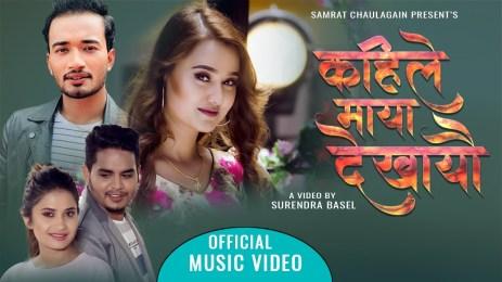 Kahile Maya Dekhayau Lyrics - Samrat Chaulagain & Eleena Chauhan