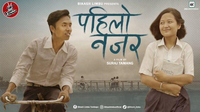 Pahilo Najar Lyrics – Bikash Limbu